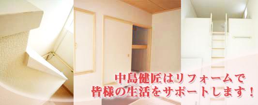 中島健匠はリフォームで皆様の生活をサポートします
